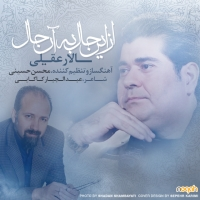 /MP3/Salar-Aghili-Az-In-Hal-Be-Aan-Hal