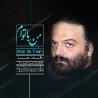 /MP3/Alireza-Assar-Man-Ba-Toam
