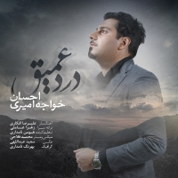 /MP3/Ehsan-Khajehamiri-Darde-Amigh