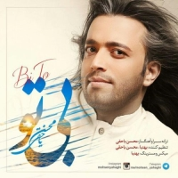 /MP3/Mohsen-Yahaghi-Bi-To