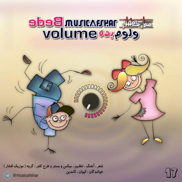 Music-Afshar-Volume-Bede