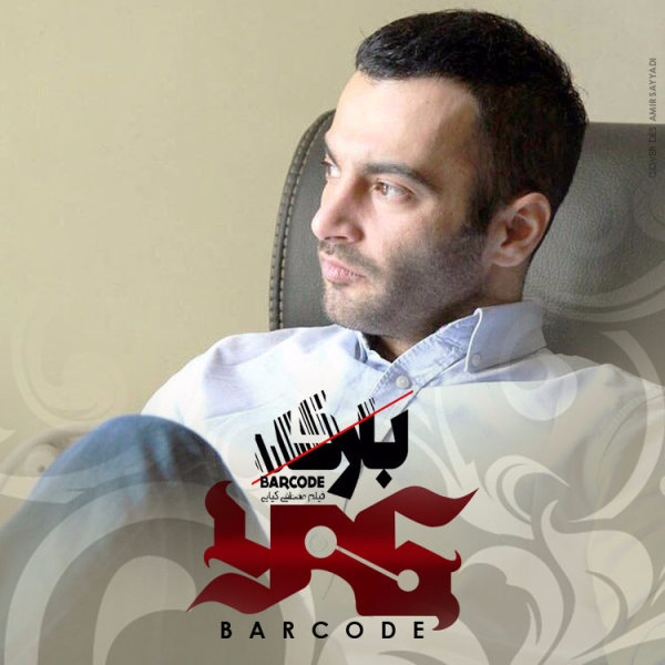 Yas Barcode Picture تکست موسیقی بارکد از یاس