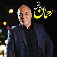 /MP3/Rahman-Eshghe-Man