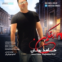/MP3/Hamed-Pahlan-Baghalam-Kon