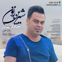 /MP3/Hamed-Pahlan-Shirin-Zaboon