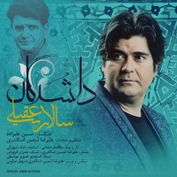 /MP3/Salar-Aghili-Delshodegan