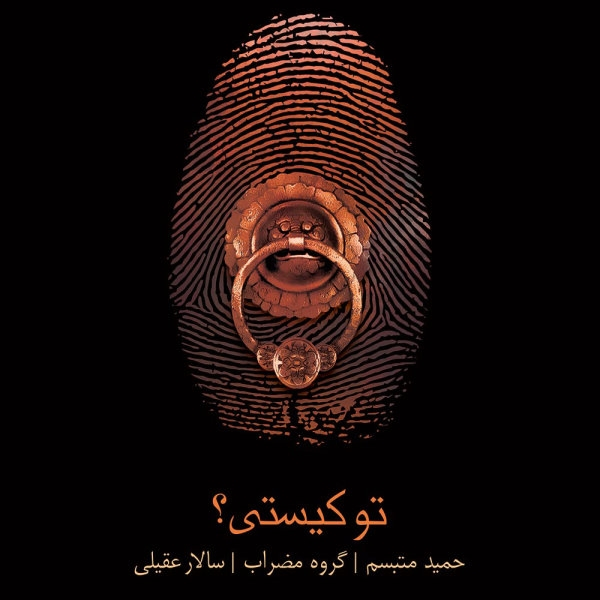 /Album/Salar-Aghili-To-Kisti