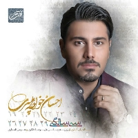 Ehsan-KhajehAmiri-30-Salegi-Album-Version