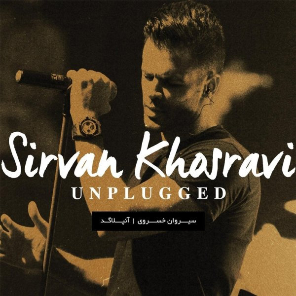 آنپلاگد - Unplugged
