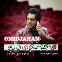 /MP3/Omid-Jahan-Ey-Joonom-Ey-Delbar