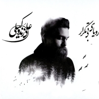 /MP3/Ali-Zand-Vakili-Atre-Khatereh-New-Version