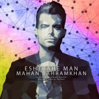 /MP3/Mahan-Bahram-Khan-Eshtebahe-Man