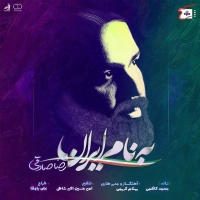 /MP3/Reza-Sadeghi-Be-Name-Iran