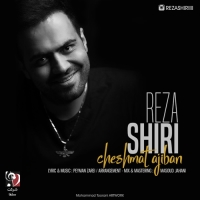 /MP3/Reza-Shiri-Cheshmat-Ajiban