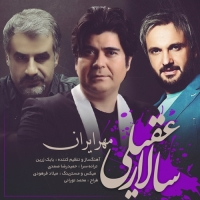 /MP3/Salar-Aghili-Mehre-Iran