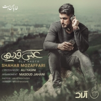 Shahab-Mozaffari-Old-Photo