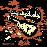 /MP3/Damahi-Jaddeh-Laghzandast