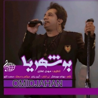 /MP3/Omid-Jahan-Booshehriya