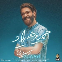 /MP3/Hamid-Hiraad-Rosvayi