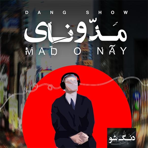 Dang-Show-Akhare-Ghesseh-Album-Version