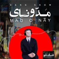Dang-Show-Akhare-Ghesseh-Album-Version