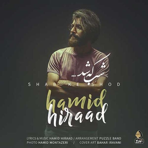 Hamid-Hiraad-Shab-Ke-Shod