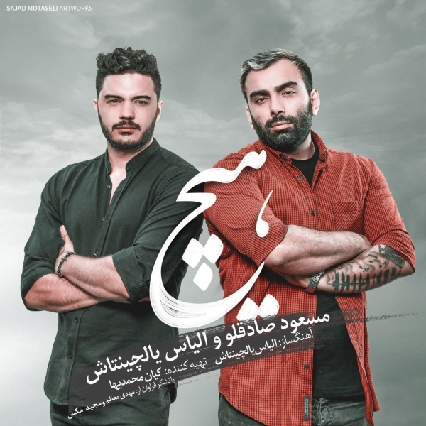 Masoud-Sadeghloo-Ft-Ilyas-Yalçıntaş-Hich