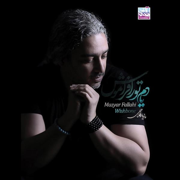 Mazyar-Fallahi-Dast-Bezan-Album-Version