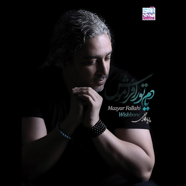 Mazyar-Fallahi-Yadam-Tora-Faramoosh-Album-Version