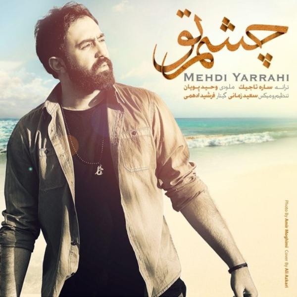 Mehdi-Yarrahi-Cheshme-To