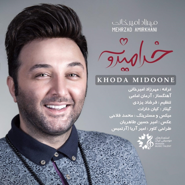 Mehrzad-Amirkhani-Khoda-Midoone