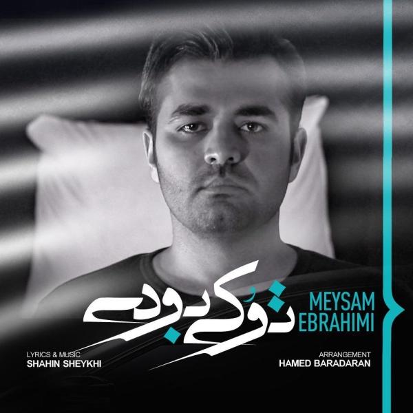 Meysam-Ebrahimi-To-Ki-Boodi