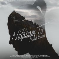 نفسم تو  - Nafasam To