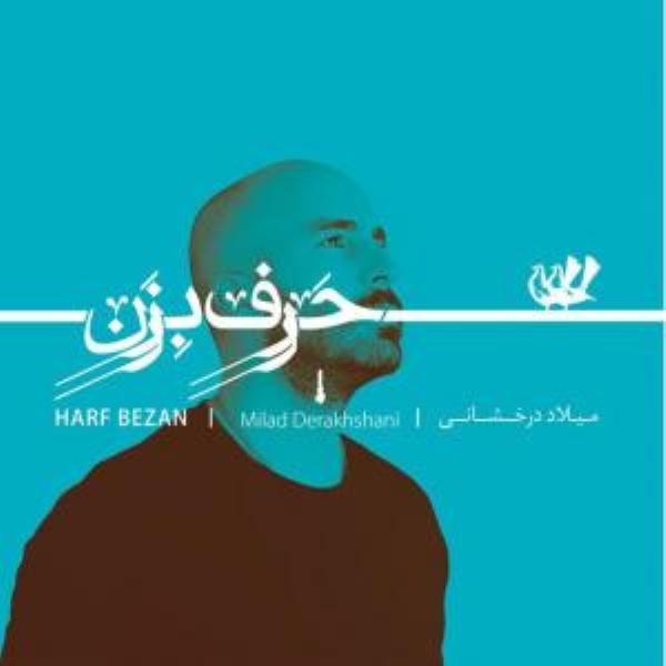 Milad-Derakhshani-Harf-Bezan-Album-Demo