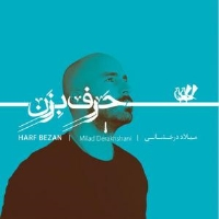 /MP3/Milad-Derakhshani-Harf-Bezan-Album-Demo