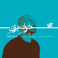 /MP3/Milad-Derakhshani-Khasteh-Am