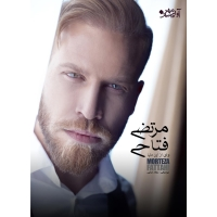 Morteza-Fattahi-Hich-Jaye-Donya-Album-Version