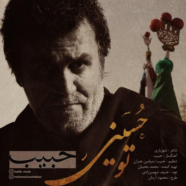 Habib-Mohebbian-To-Hosseini
