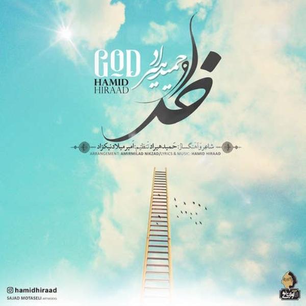 Hamid-Hiraad-Khoda