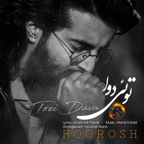 Hoorosh-Band-Toei-Dava