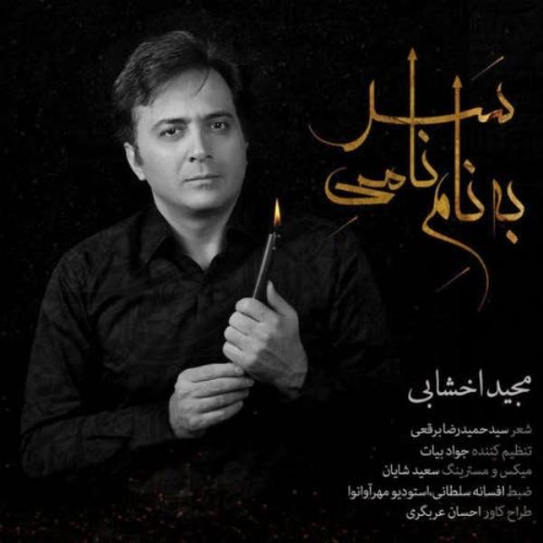 Majid-Akhshabi-Be-Name-Namiye-Sar