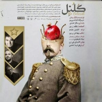 /MP3/Salar-Aghili-Colonel