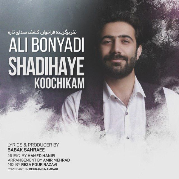 Ali-Bonyadi-Shadihaye-Koochikam