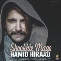 /MP3/Hamid-Hiraad-Shookhie-Mage