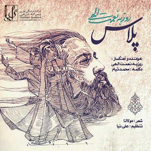 Roozbeh-Nematollahi-Pelas