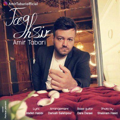 Amir-Tabari-Taghsir