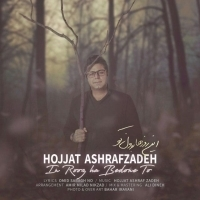 /MP3/Hojat-Ashrafzadeh-In-Roozha-Bedoune-To