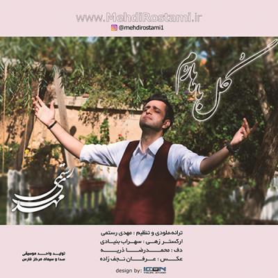 Mehdi-Rostami-Gole-Baharom