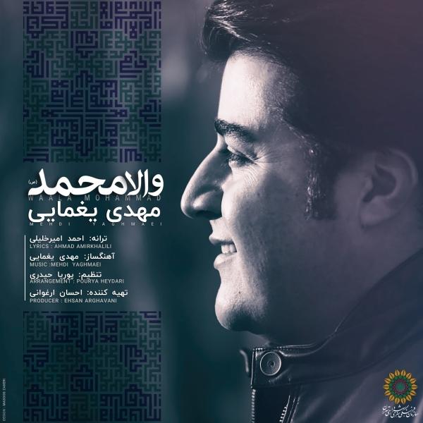 Mehdi-Yaghmaei-Vala-Mohammad