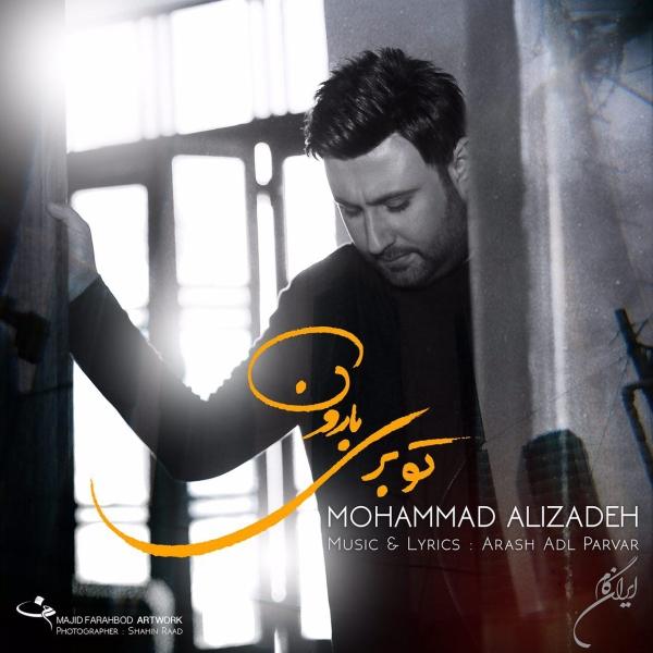 Mohamad-Alizadeh-To-Beri-Baroon